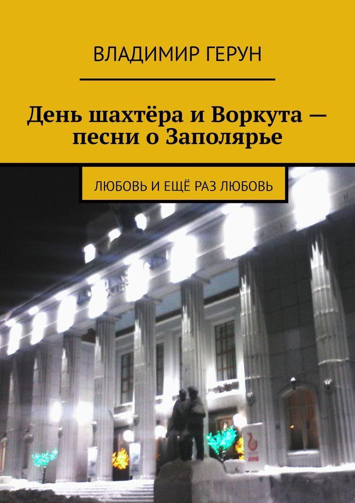День шахтёра и Воркута - песни о Заполярье #1