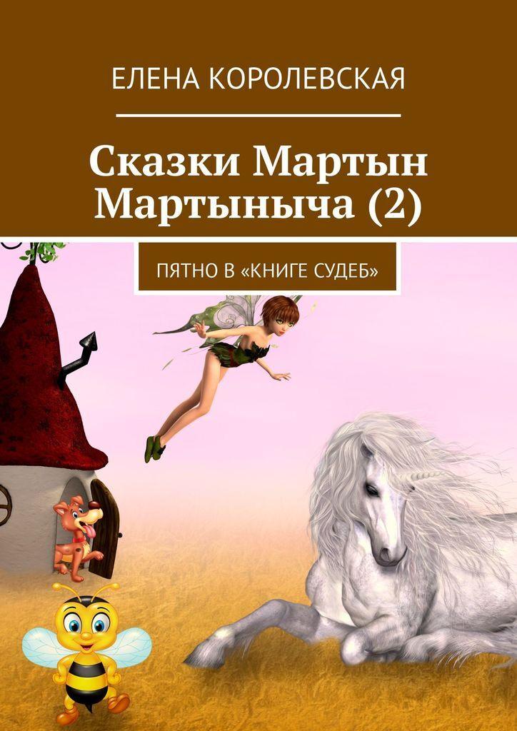 Сказки Мартын Мартыныча (2) #1