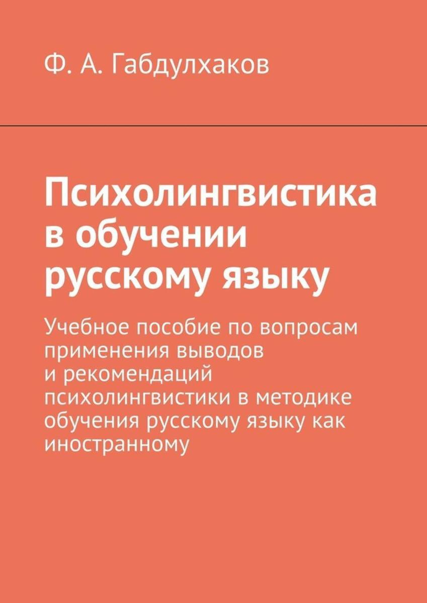 Психолингвистика в обучении русскому языку. Учебное пособие по вопросам применения выводов и рекомендаций #1
