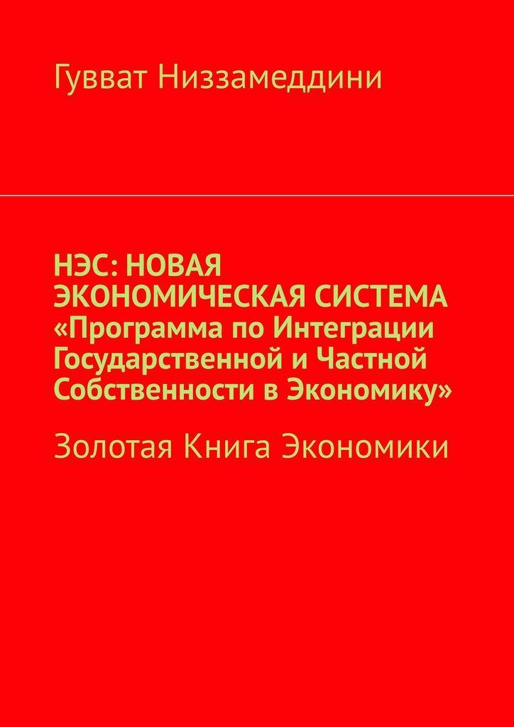 НЭС: Новая экономическая система Программа по интеграции государственной и частной собственности в экономику #1