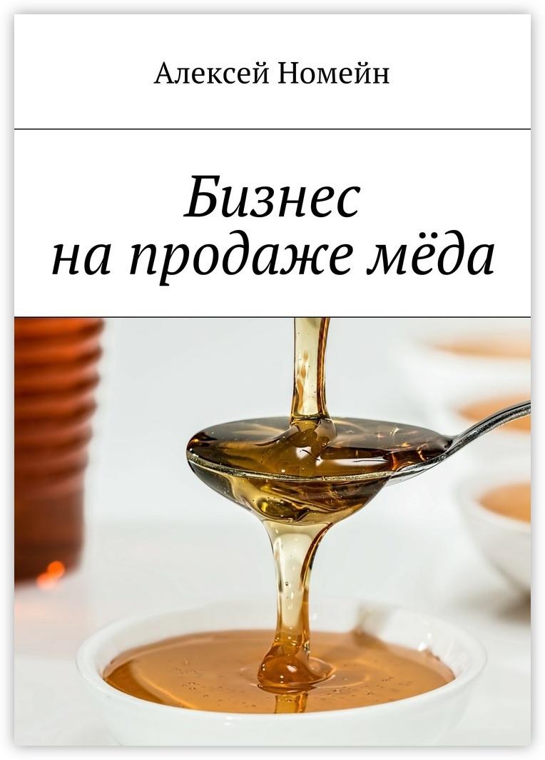 Бизнес на продаже мёда #1