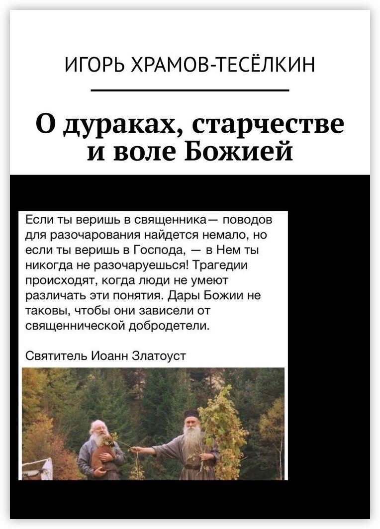 О дураках, старчестве и воле Божией #1
