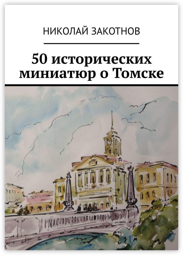 50 исторических миниатюр о Томске #1