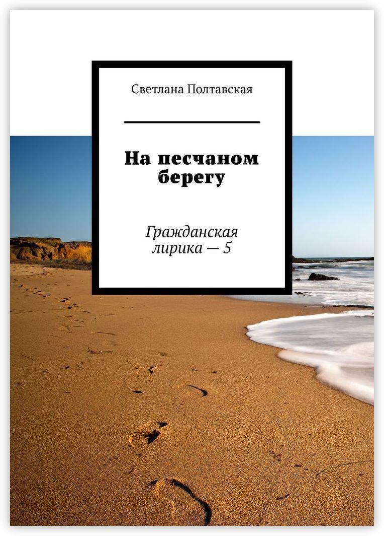 На песчаном берегу #1