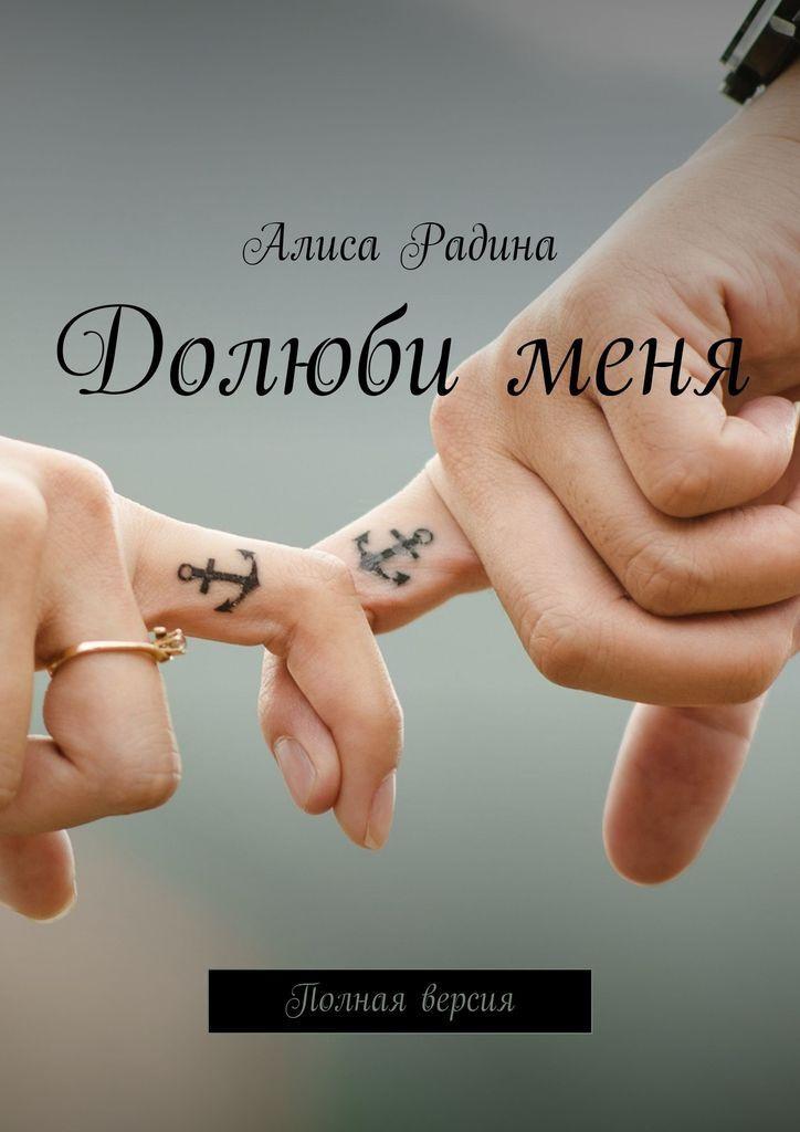 Долюби меня #1