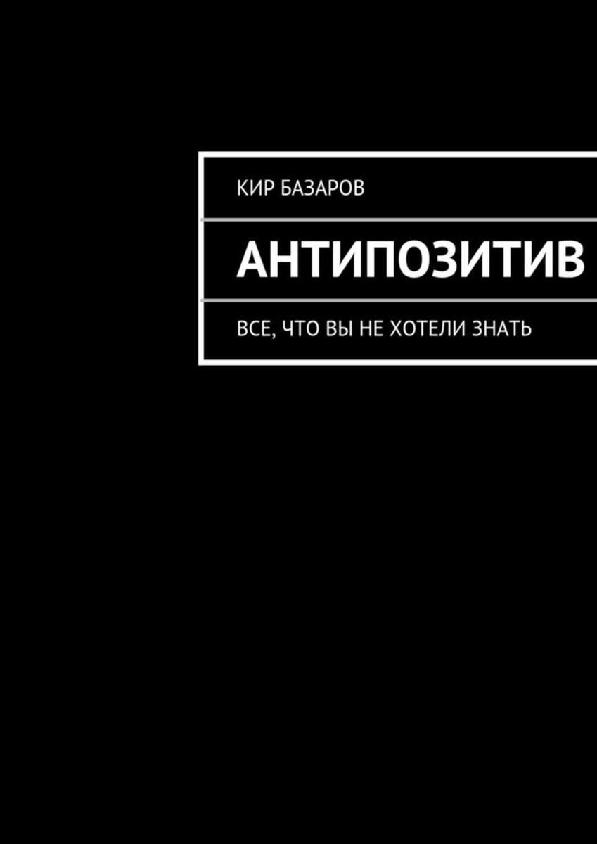 Антипозитив | Базаров Кир #1