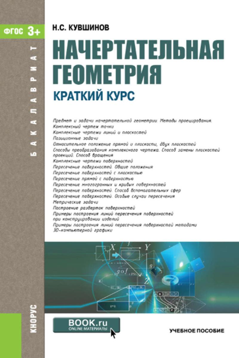 Начертательная геометрия. Краткий курс | Кувшинов Николай Сергеевич  #1