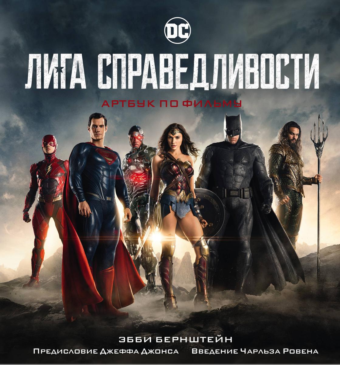 Лига справедливости. Артбук по фильму | Нет автора #1