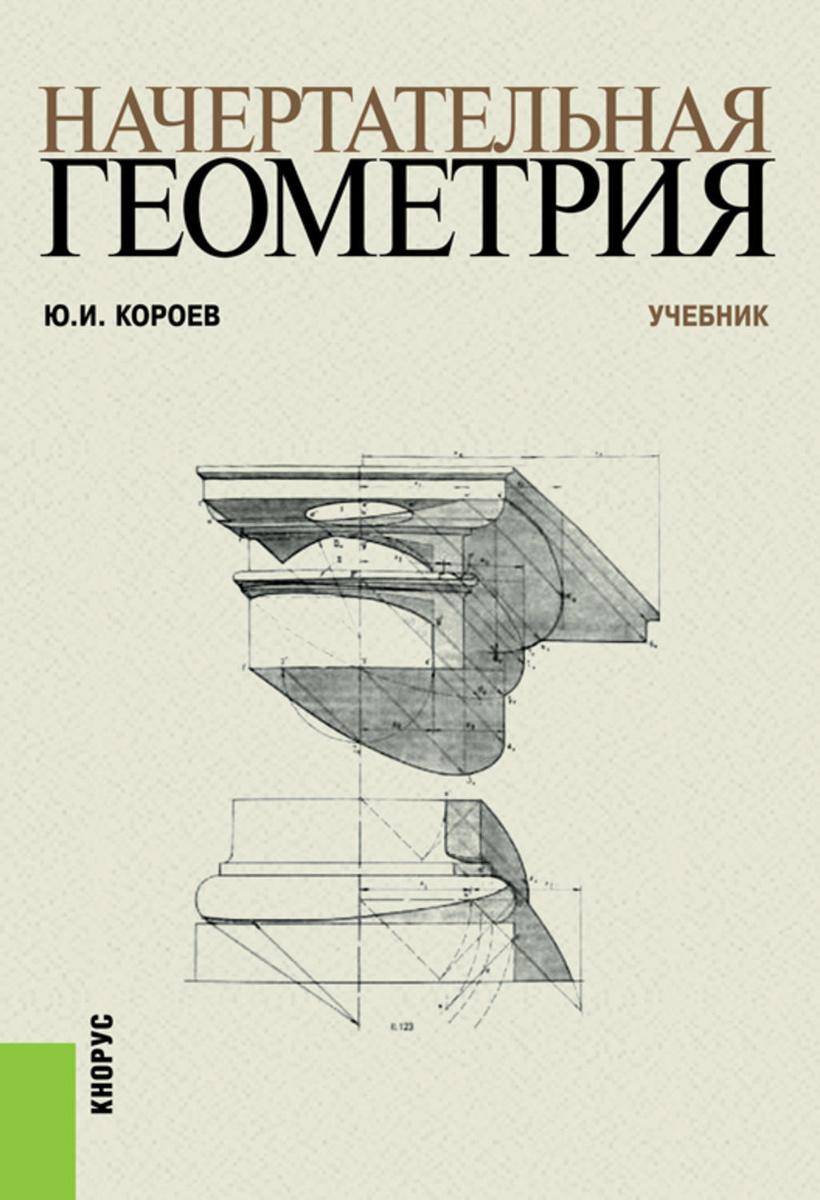 Начертательная геометрия   Короев Юрий Ильич #1