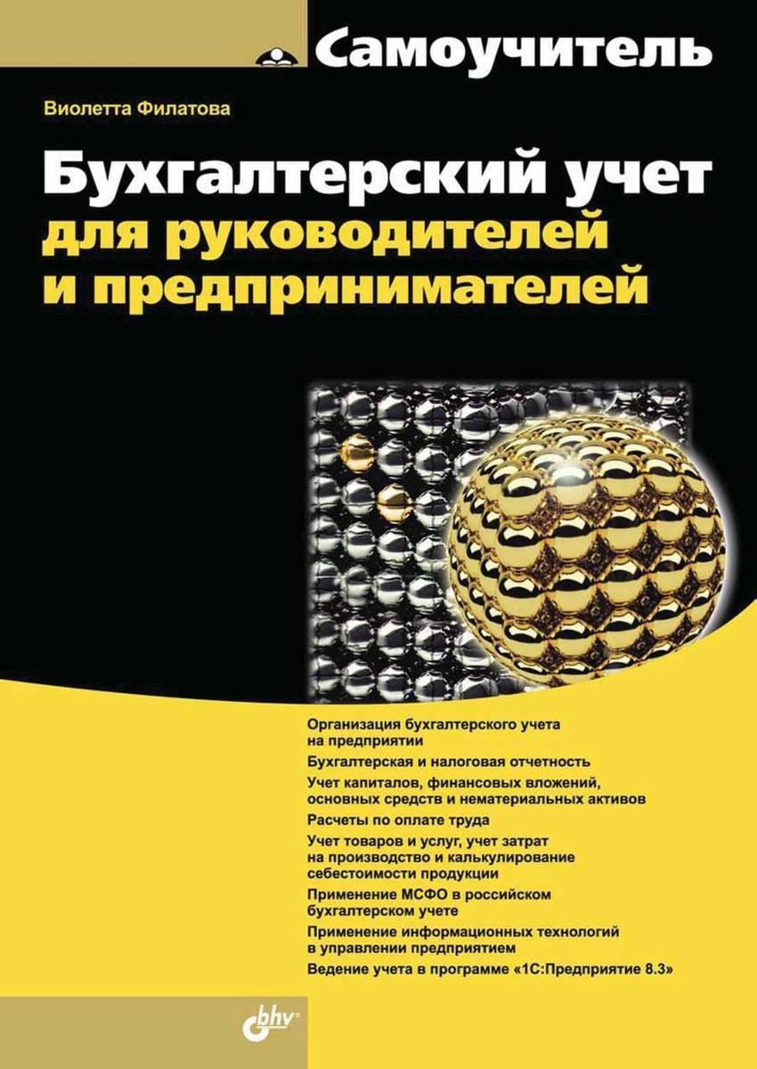 Бухгалтерский учет для руководителей и предпринимателей (pdf+epub)   Филатова Виолетта Олеговна  #1