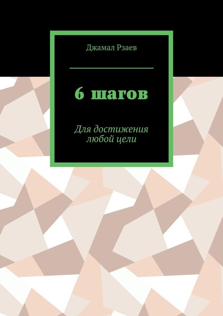 6 шагов #1