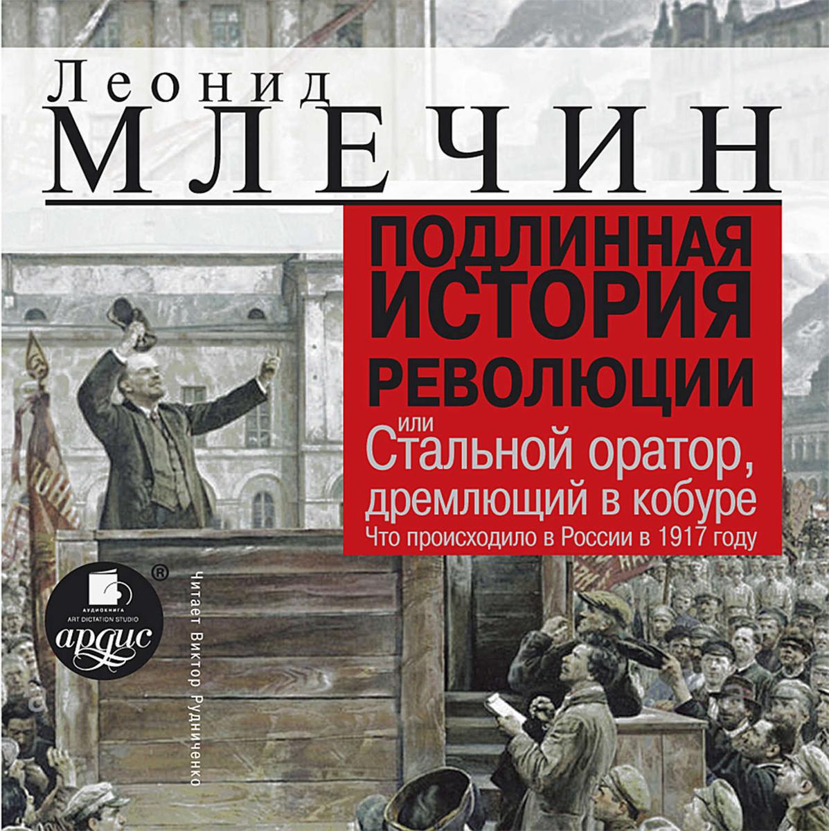 Подлинная история революции, или Стальной оратор, дремлющий в кобуре. Что происходило в России в 1917 #1
