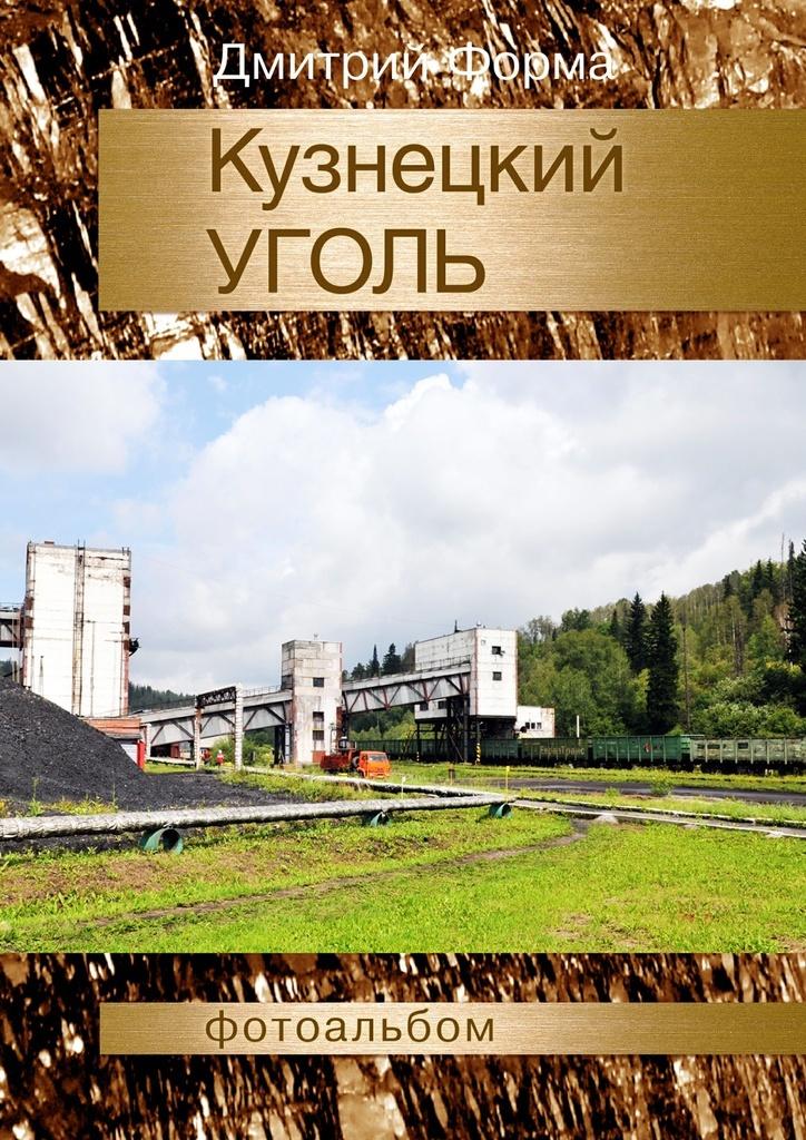 Кузнецкий УГОЛЬ #1