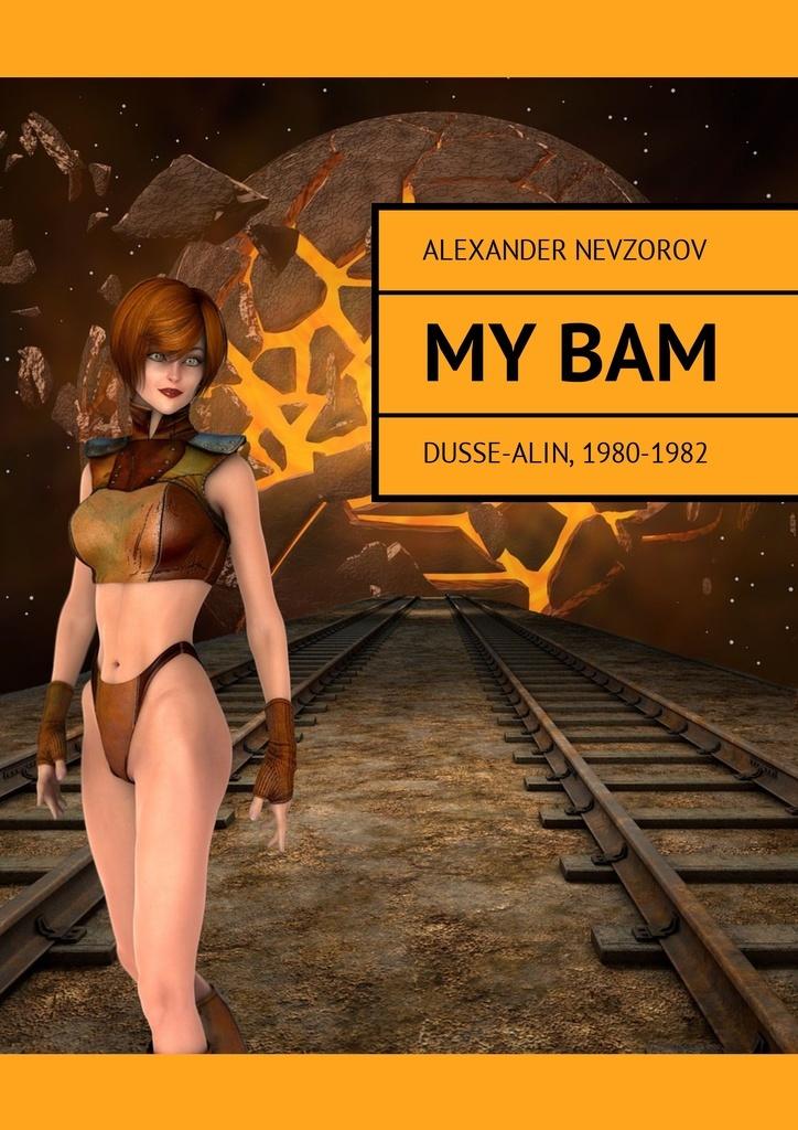 My BAM #1