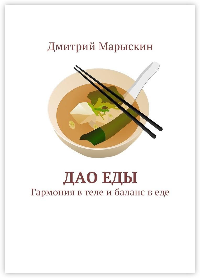 Дао еды #1