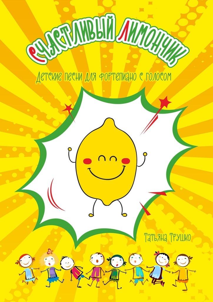 Счастливый лимончик #1