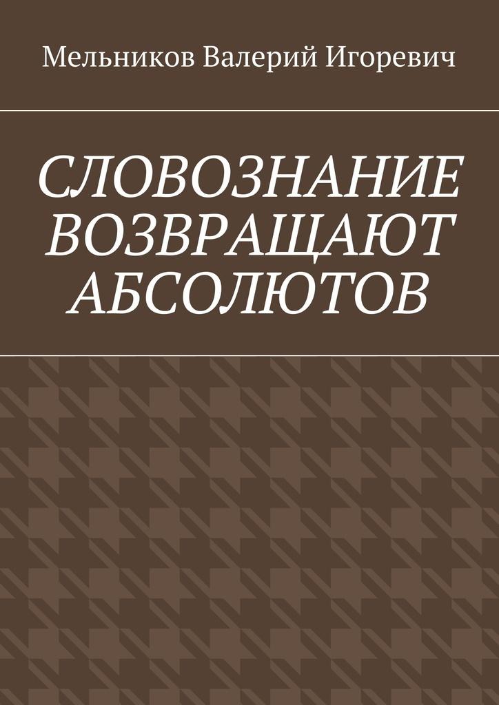СЛОВОЗНАНИЕ ВОЗВРАЩАЮТ АБСОЛЮТОВ #1