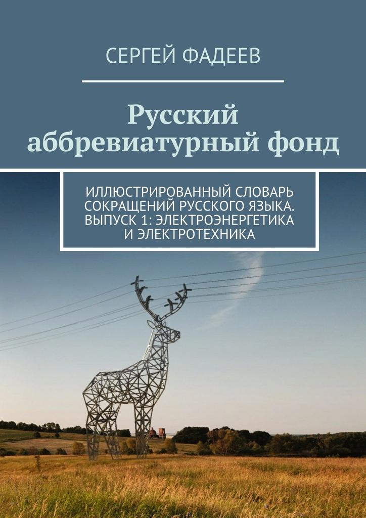 Русский аббревиатурный фонд #1
