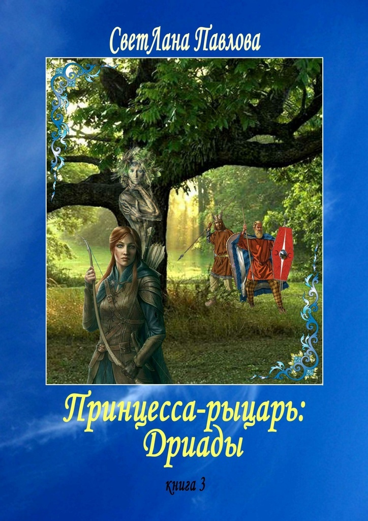Принцесса-рыцарь: Дриады #1