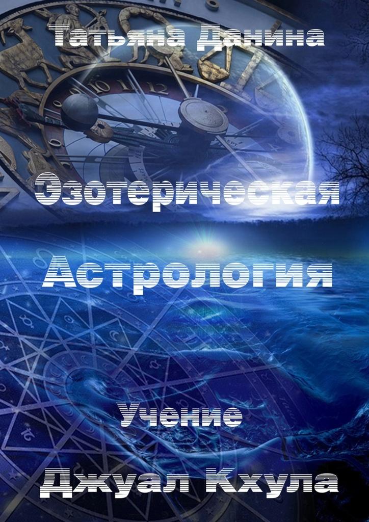 Эзотерическая Астрология #1