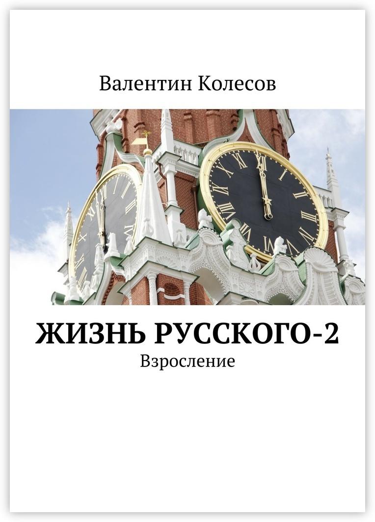 Жизнь русского-2 #1
