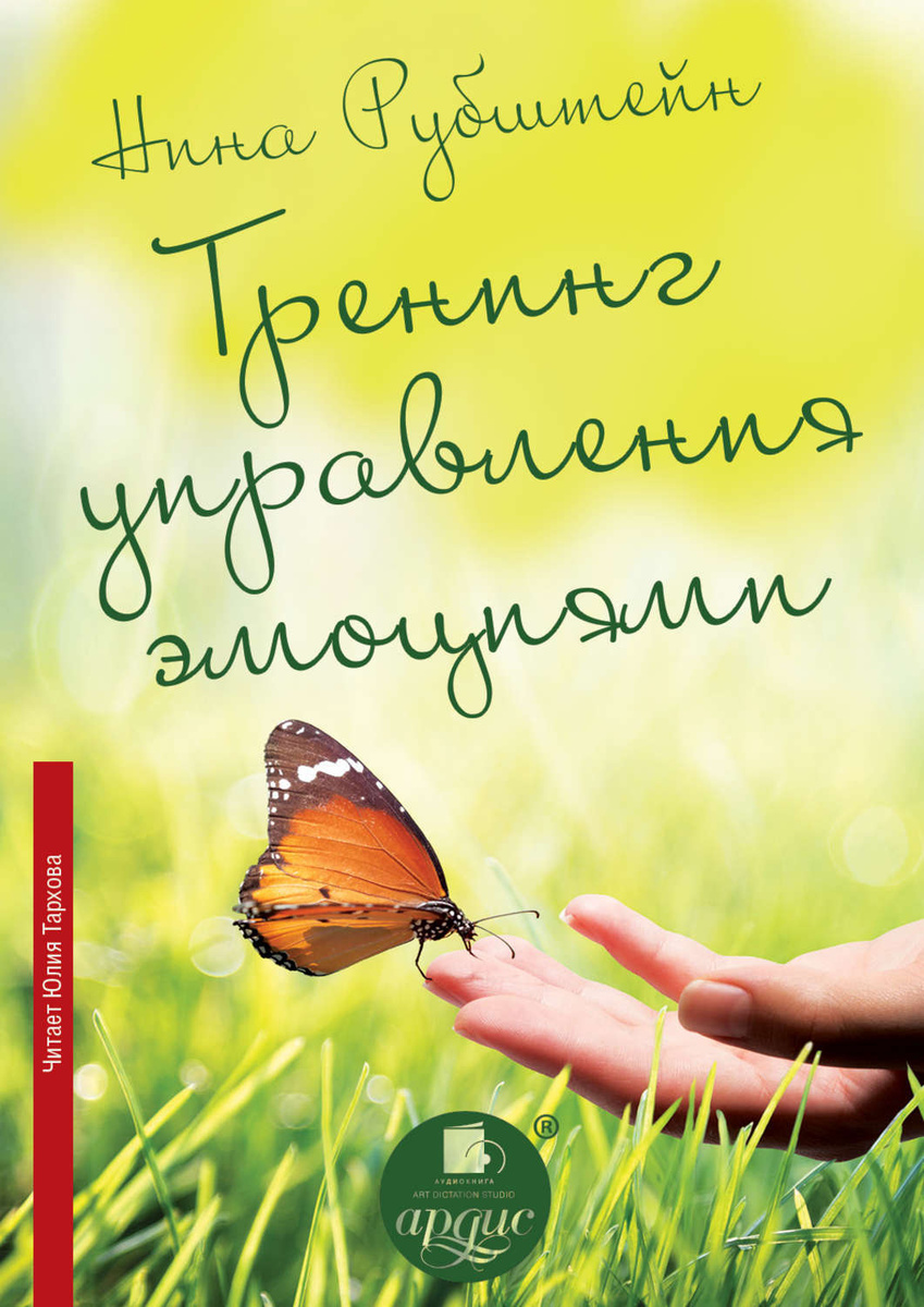 Тренинг управления эмоциями   Рубштейн Нина Валентиновна  #1