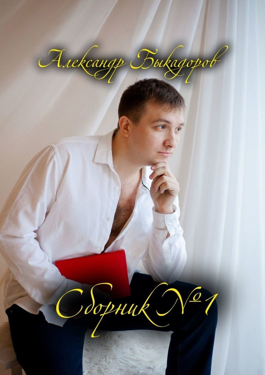 Сборник №1 | Быкадоров Александр Сергеевич #1