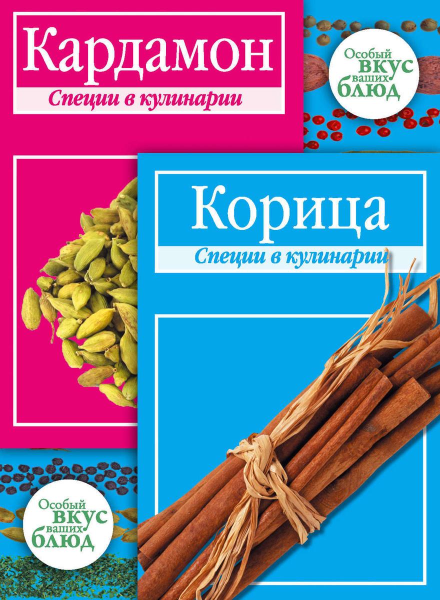 Кардамон. Корица: Специи в кулинарии | Кугаевский В. А. #1