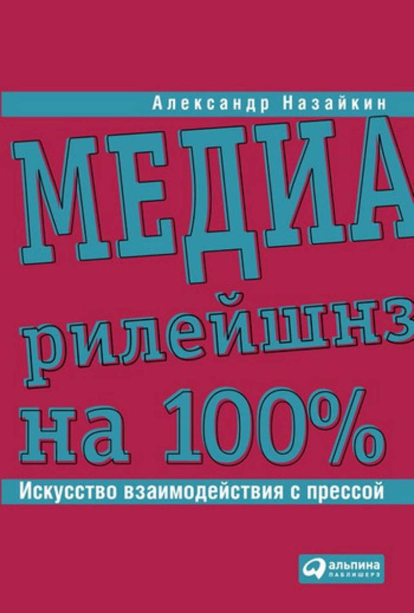 Медиарилейшнз на 100%. Искусство взаимодействия с прессой | Назайкин Александр Николаевич  #1