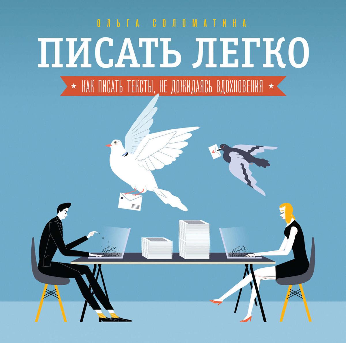 Писать легко: как сочинять тексты, не дожидаясь вдохновения   Соломатина Ольга Александровна  #1