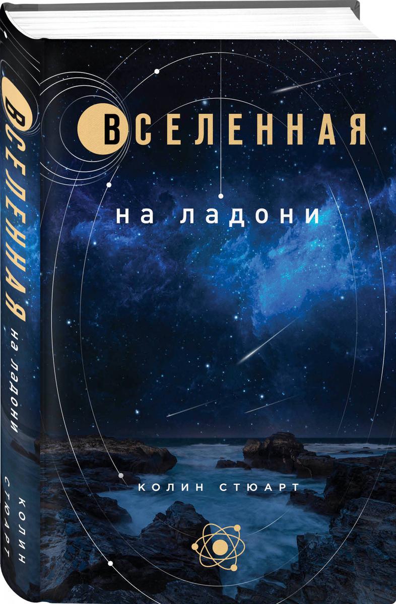 Вселенная на ладони: основные астрономические законы и открытия | Стюарт Колин  #1