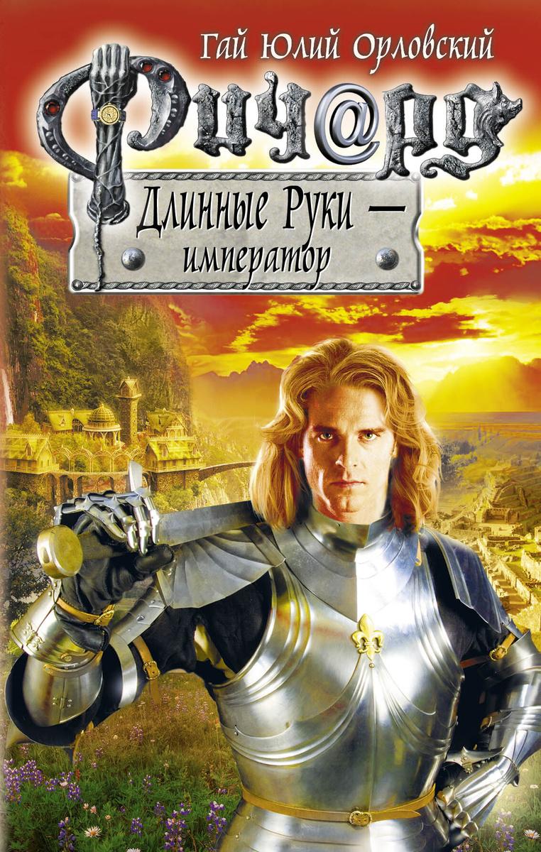 (2014)Ричард Длинные Руки - император | Орловский Гай Юлий #1