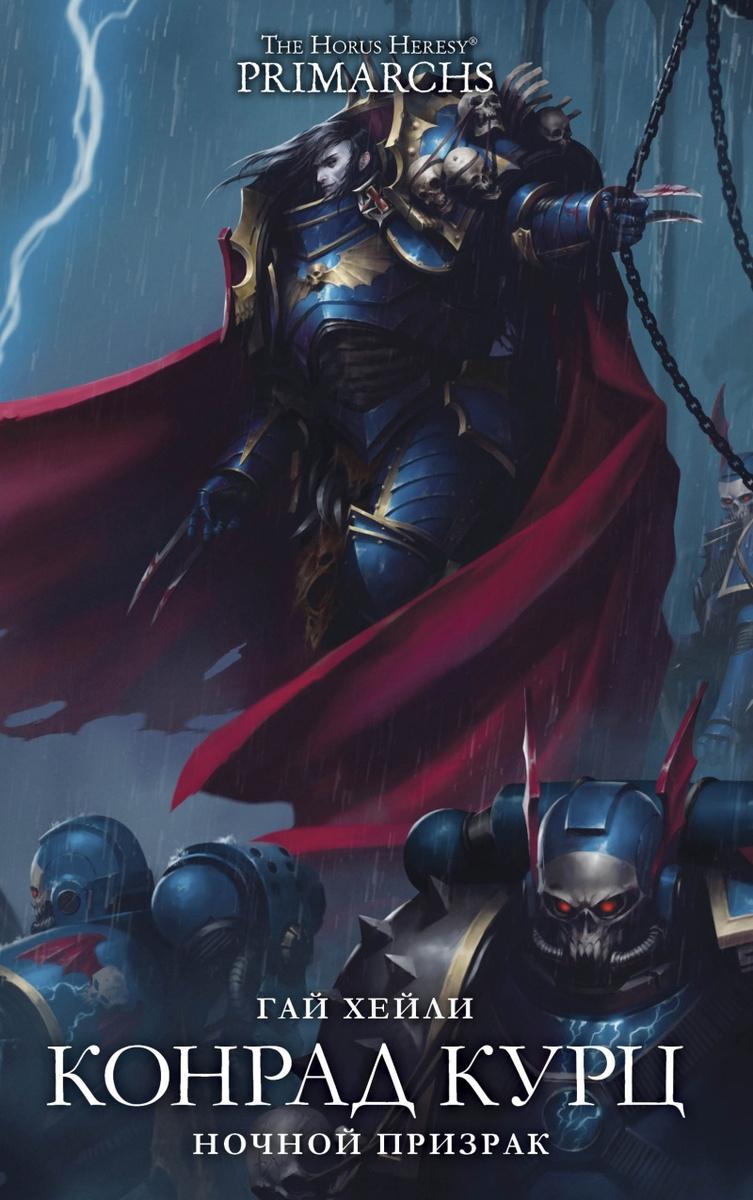 The Horus Heresy Primarchs: Конрад Курц - Ночной призрак #1