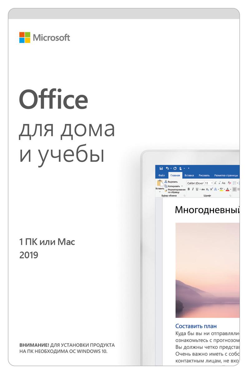 Microsoft Office Для дома и учебы 2019 #1