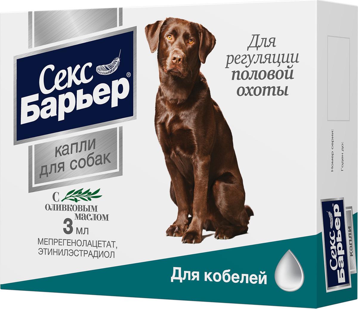 Капли Секс-Барьер, для собак М, для кобелей, Астр710071, 3 мл  #1
