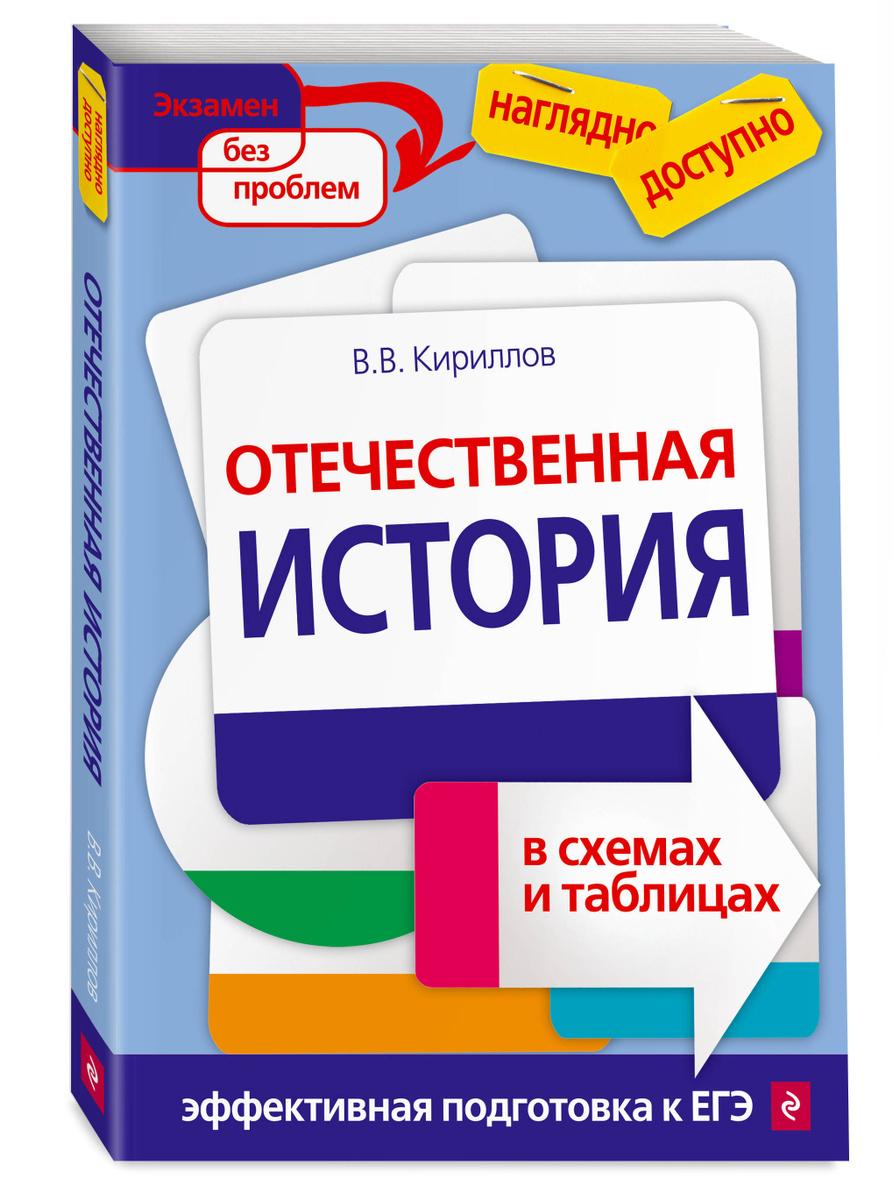 Отечественная история в схемах и таблицах | Кириллов Виктор Васильевич  #1