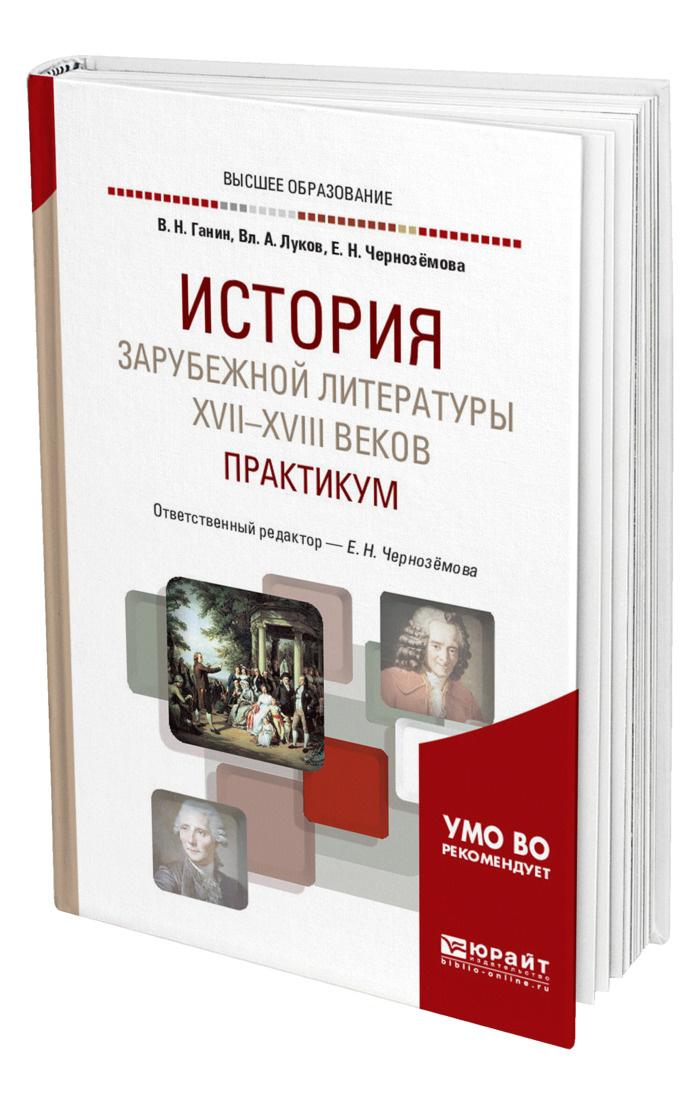 История зарубежной литературы XVII-XVIII веков: практикум #1