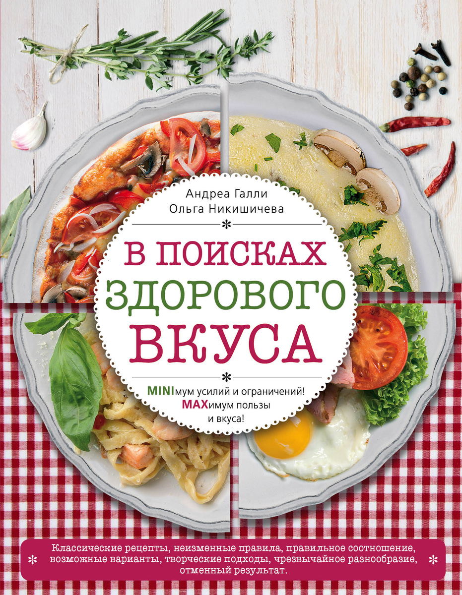 (2014)В поисках здорового вкуса (книга в суперобложке) | Галли Андреа, Никишичева Ольга Сергеевна  #1