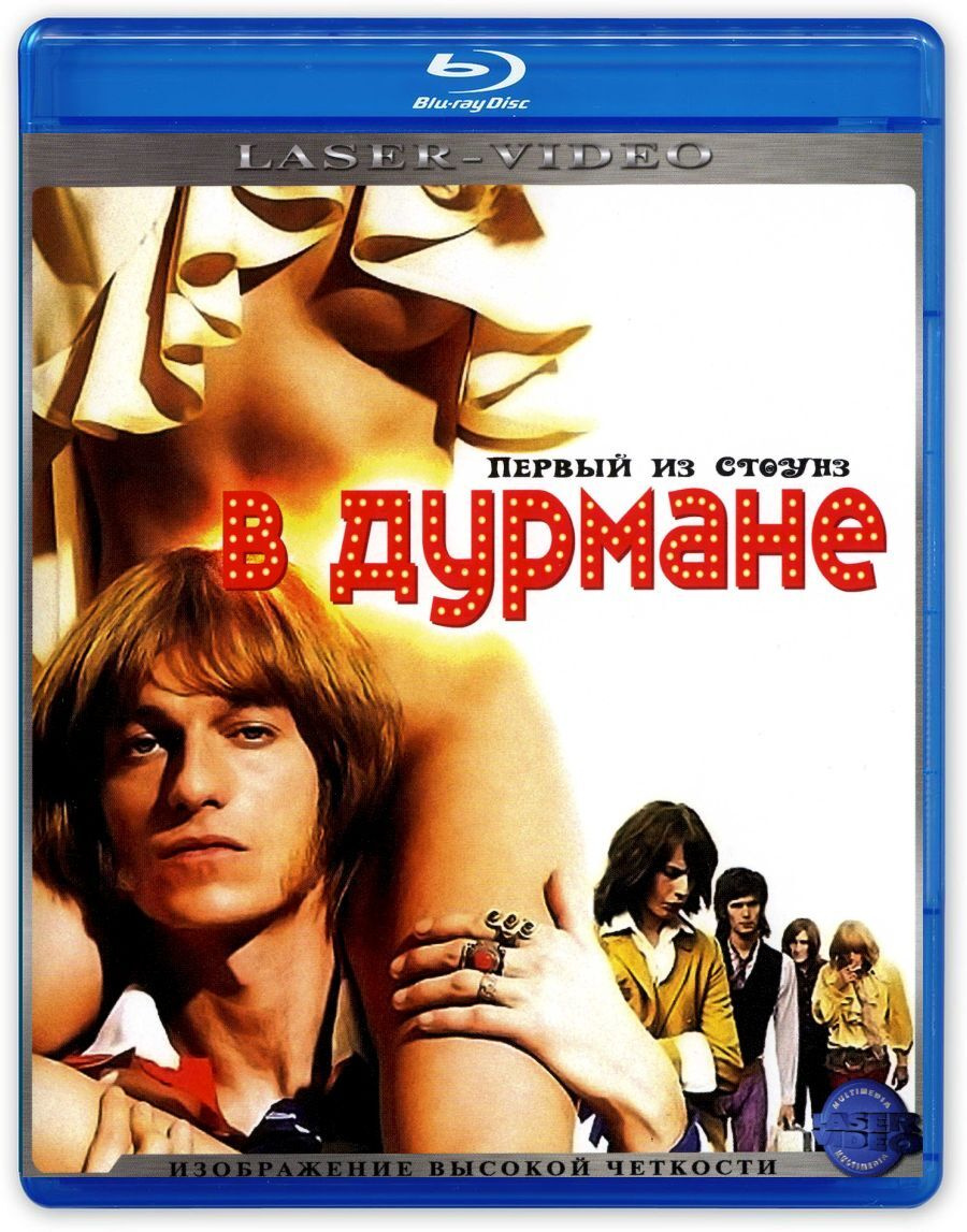 В дурмане (Первый из Стоунз) (Blu-Ray) #1