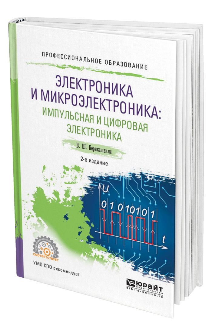 Электроника и микроэлектроника: импульсная и цифровая электроника  #1