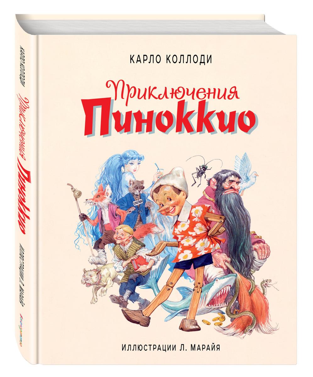 Приключения Пиноккио / Pinocchio | Коллоди Карло #1
