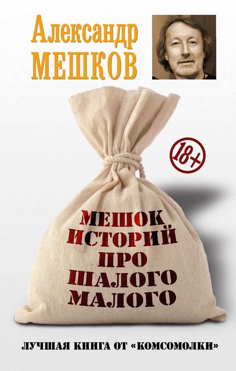 (2014)Мешок историй про шалого малого | Мешков Александр Валентинович  #1