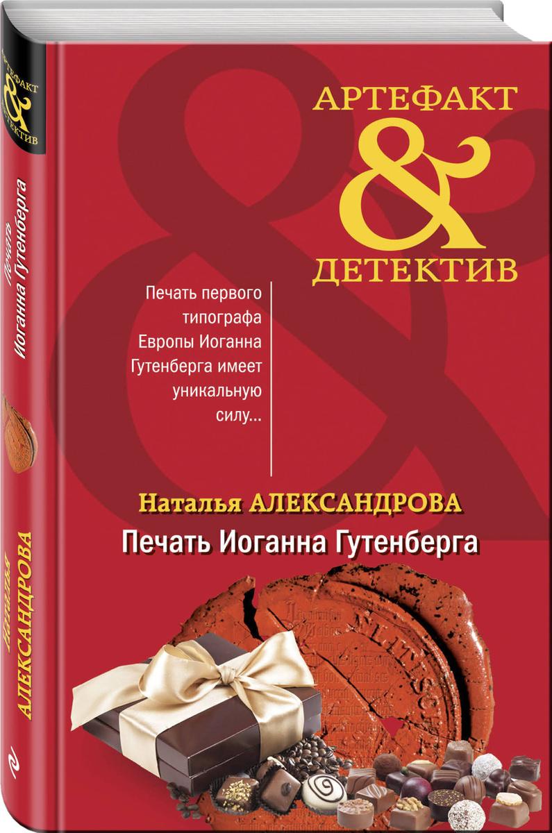 Печать Иоганна Гутенберга   Александрова Наталья Николаевна  #1