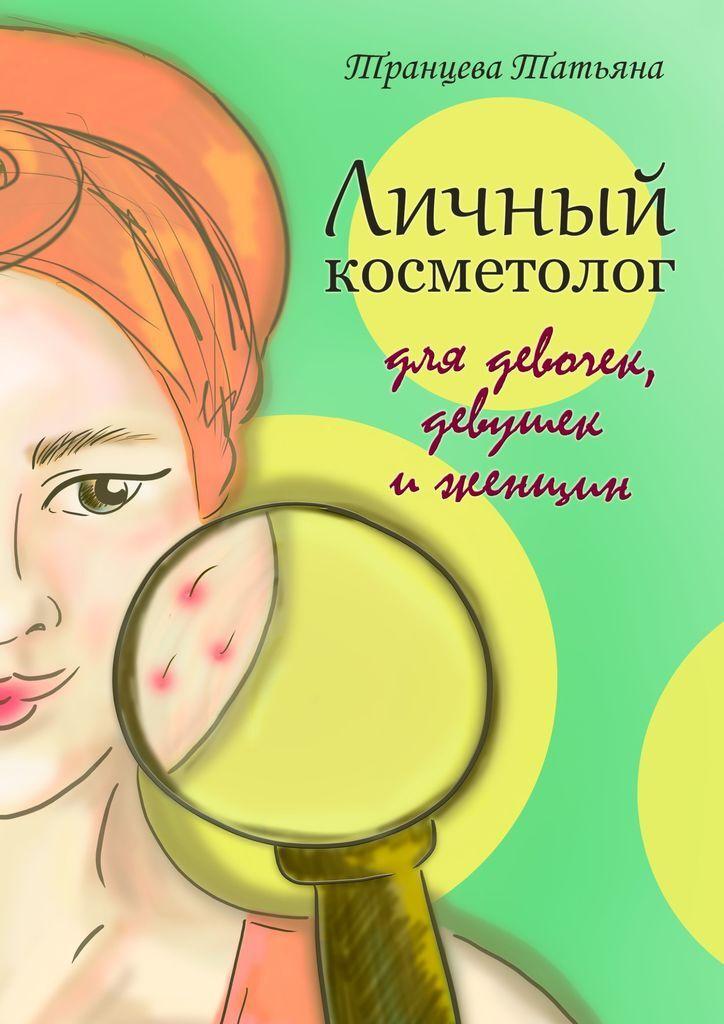 Личный косметолог #1