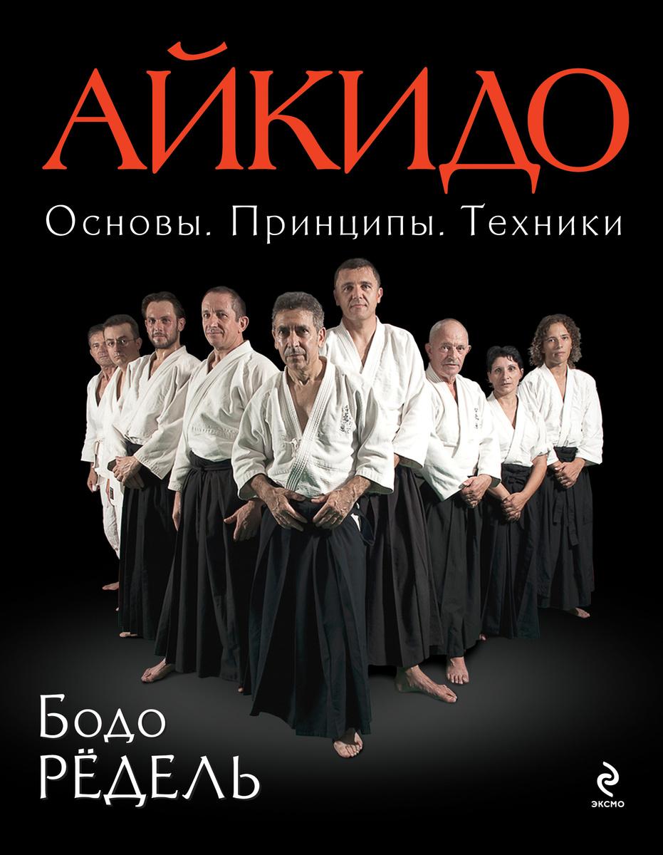 (2012)Айкидо. Основы. Принципы. Техники / Aikido - The Basics. Techniques, Principles, Concept   Рёдель #1