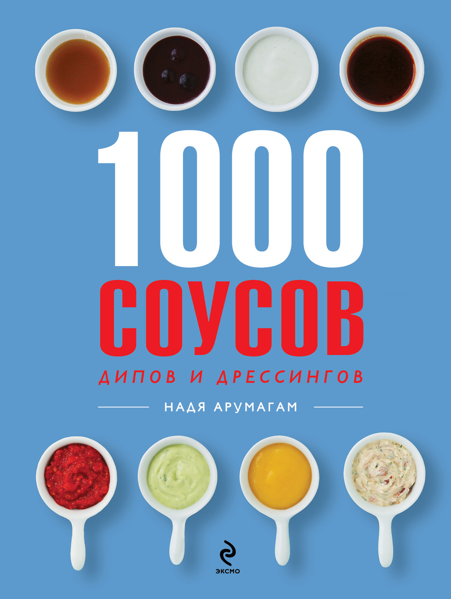 (2014)1000 соусов / 1000 sauces, 1000 sauces | Арумагам Надя #1