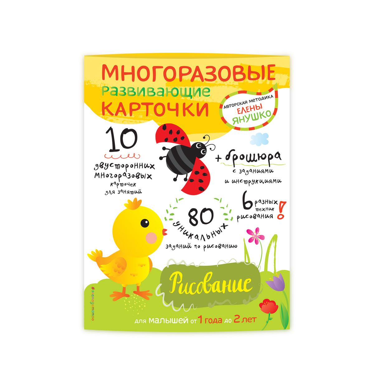 1+ Рисование для малышей от 1 года до 2 лет (+ многоразовые развивающие карточки) | Янушко Елена Альбиновна #1