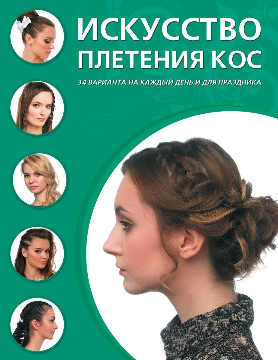Искусство плетения кос | Нет автора #1