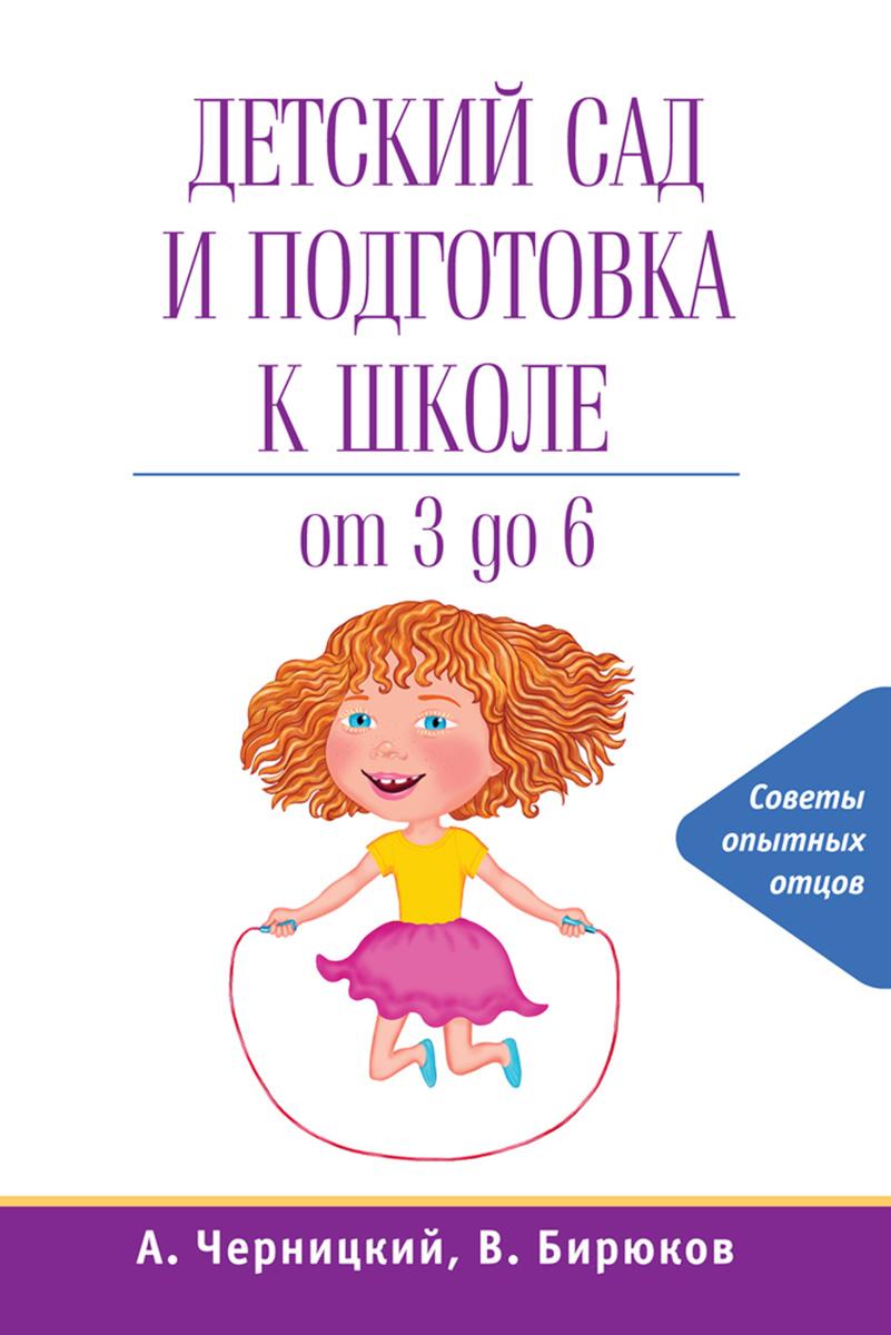 Детский сад и подготовка к школе   Бирюков Виктор, Черницкий Александр  #1