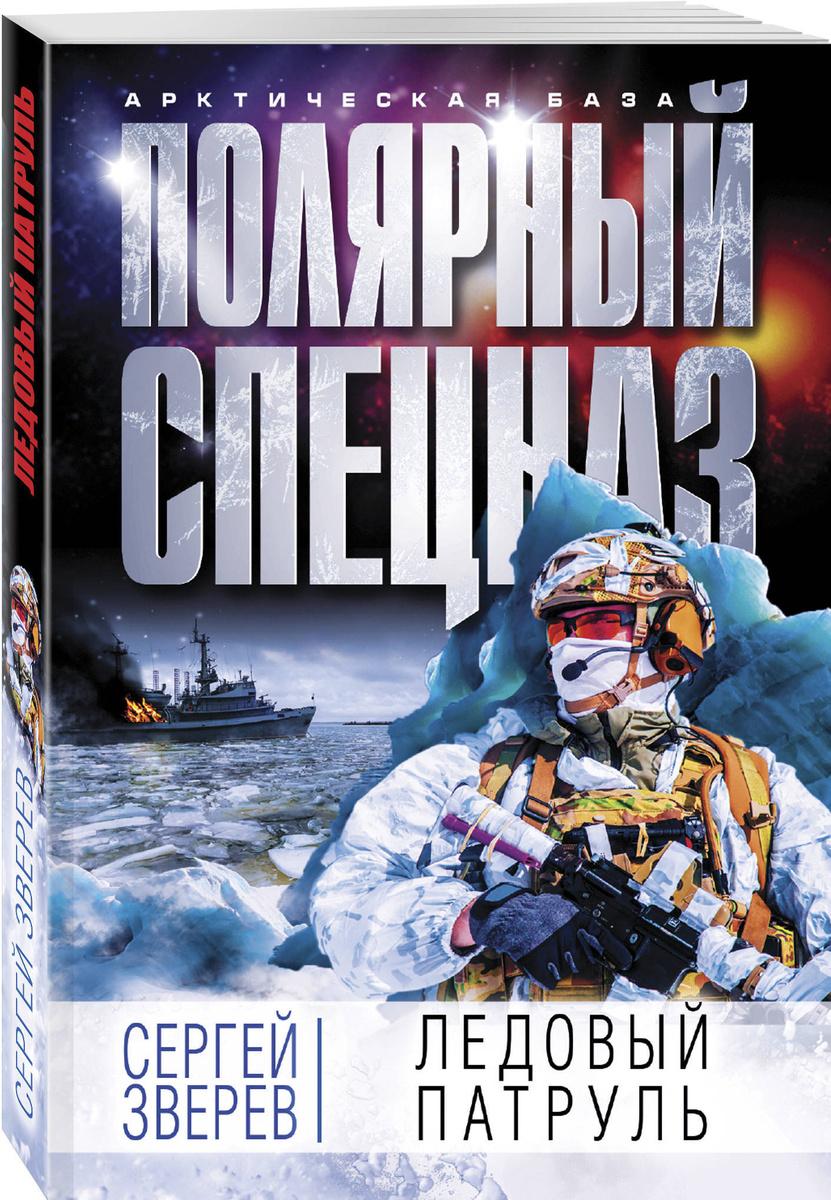 (2018)Ледовый патруль | Зверев Сергей Иванович #1